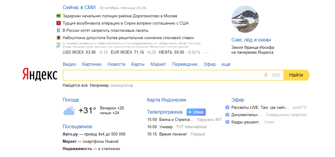 Yandex.ru search engine